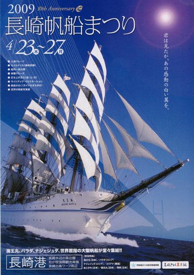 2009長崎帆船まつり