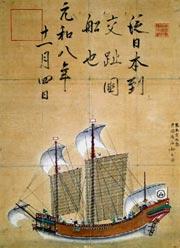 荒木船と異国渡海朱印状