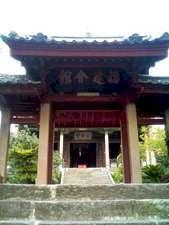福建会館正門