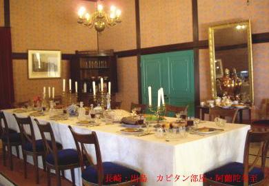 長崎出島和蘭商館跡:カピタン部屋 阿蘭陀冬至光景