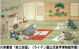 シーボルトの絵師・川原慶賀: 長崎んことばかたらんば