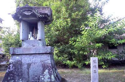 鎮懐石碑【稚桜神社境内】